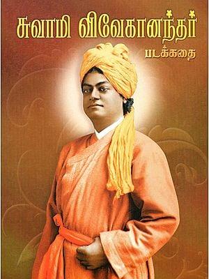 Swami Vivekananda (Tamil)