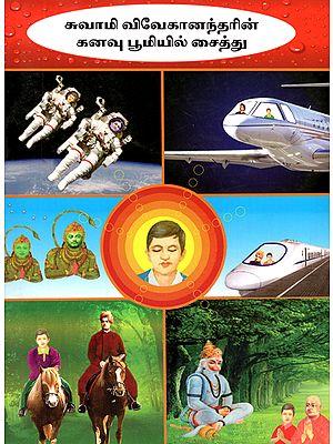 In the Land of Swami Vivekananda Dreamland (Tamil)