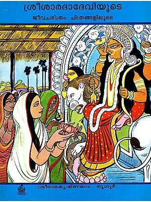 Biography of Sri Sarada Devi by Ramakrishna (Malayalam)