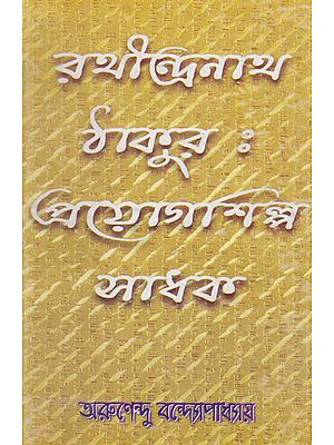 Rabindranath Tagore and Prayag Shilpa Sadhak (Bengali)