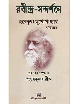 Rabindra Shandar Shane (An Old and Rare Book in Bengali)