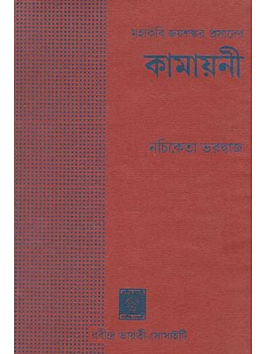 Kamayani- Verse Translation of The Hindi Epic (An Old And Rare Book in Bengali)