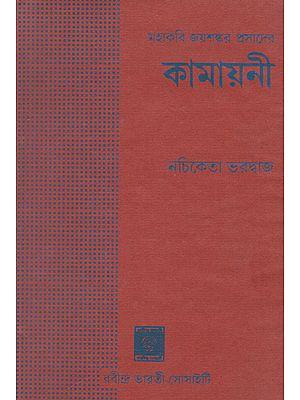 Kamayani- Verse Translation of The Hindi Epic (An Old And Rare Book in Bengali)