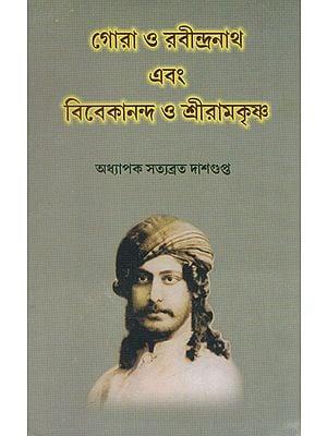 Gora aur Rabindranath Abong Vivekananda aur Sri Ramkrishna. (Bengali)