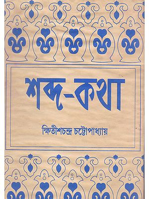 Sabda- Katha (An Old and Rare Book in Bengali)