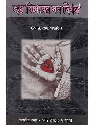 Hosto Bichare Navo Digantha Part 1 (Bengali)