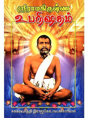 Sri Ramakrishna Upanishad (Tamil)