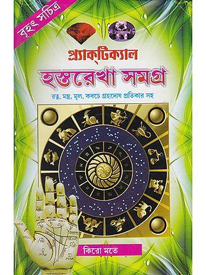 Brihat Sachitra Practical Hastarekha Samagra (Bengali)