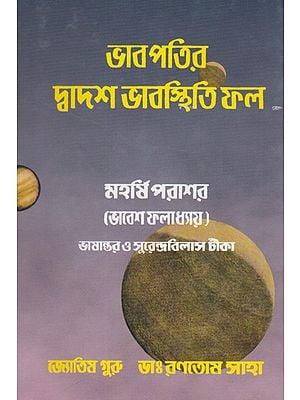 Bhavpitir Dadas Bhavsthiti Fall (Bengali)