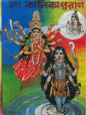 বৃহৎ কালিকা পুরান: Brihat Kalika Purana (Bengali)