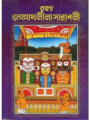 বৃহৎ জগন্নাথলীলা সারাবলী: Brihat Jagannath Lila Saravali (Bengali)