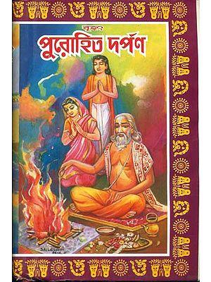বৃহৎ পুরোহিত দর্পন: Brihat Purohit Darpana (Bengali)