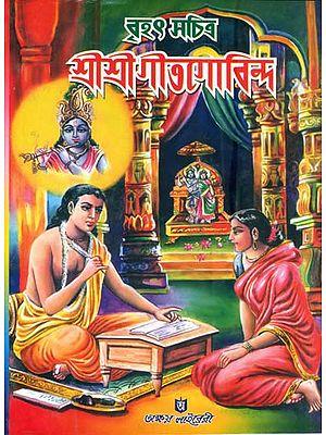 বৃহৎ ও সচিত্র  শ্রী শ্রী গীতগোবিন্দ: Shri Shri Geeta Govinda (Bengali)