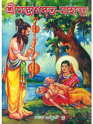 শ্রীমদ্ভাগবত মাহাত্ম্যে: Shrimad Bhagawat Mahatmaya (Bengali)