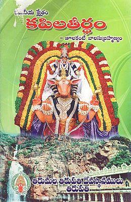 Kamaneeya Kshetram Kapilatirtham (Telugu)