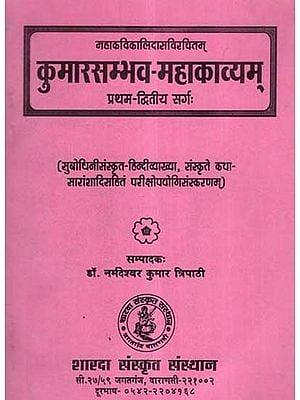 कुमारसम्भव- महाकाव्यम् – Kumar Sambhav Mahakavyam of Kalidasa (Canto- 1,2)