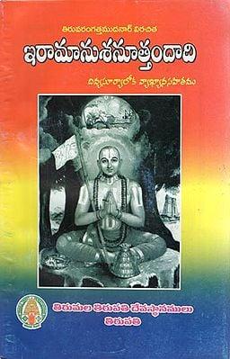 Tiruvarangattamudanar's Iramanusa Nuttandadi Divya Suryaloka Commentary (Telugu)