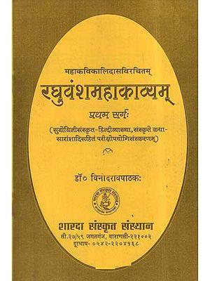 रघुवंशमहाकाव्यम्: Raghuvansh Mahakavyam of Kalidasa (Canto- 1)