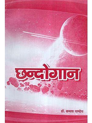 छन्दोगान- Chhandogan