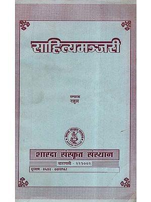 साहित्यमञ्जरी- Sahitya Manjari