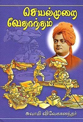 Principles Practice of Vedantha (Tamil)