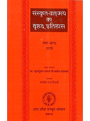 संस्कृत वाङ्मय का बृहद इतिहास- History of Sanskrit Literature Series- History of Natya (Vol-VI)
