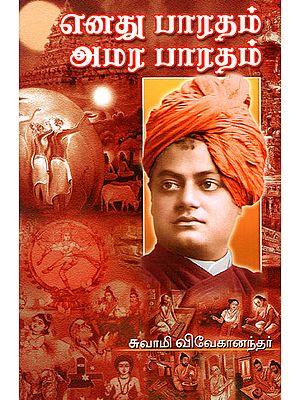 My Bharat Indestructible Bharat (Tamil)