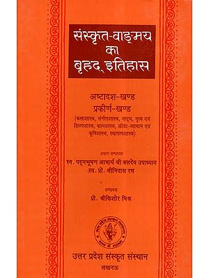 संस्कृत वाङ्मय का बृहद इतिहास- History of Sanskrit Literature of the Arts (Vol- XVIII):