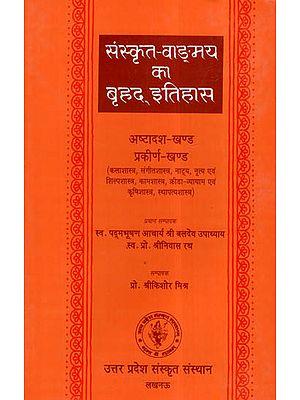 संस्कृत वाङ्मय का बृहद इतिहास- History of Sanskrit Literature of the Arts (Vol- XVIII):
