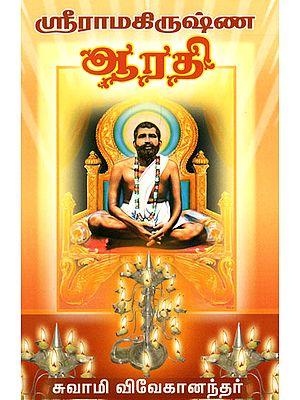 Sri Ramakrishna Aarathi (Tamil)