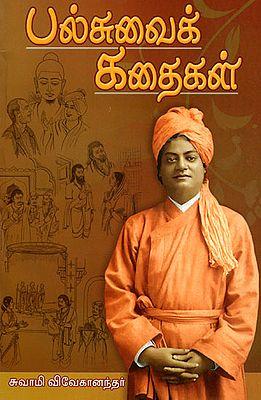 Multi Tasty Stories (Tamil)
