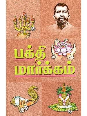 Path of Devotion (Tamil)