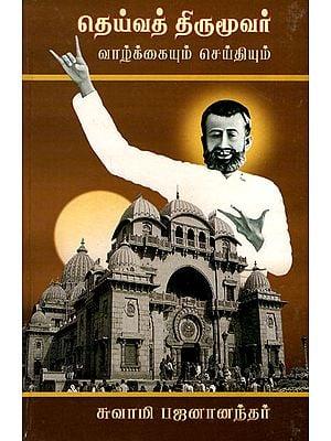Deivat Tirumuvar Vazhkkaiyum Seidhiyum (Tamil)