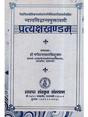 न्यायसिद्धान्तमुक्तावली प्रत्यक्षखण्डम्- Nyaya Siddhanta Muktavali Pratyaksa Khanda