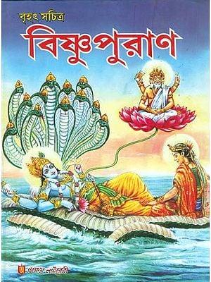 বৃহৎ সচিত্র বিষ্ণু পুরান: Brihat Sachitra Vishnu Purana (Bengali)