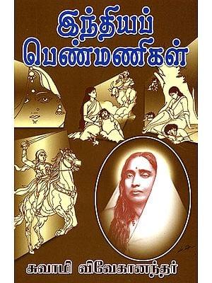 Indian Women (Tamil)