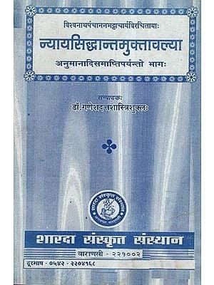 न्यायसिद्धान्तमुक्तावल्या (अनुमानादिसमाप्तिपर्यन्तो भाग:)- Nyaya Siddhanta Muktavalya (Anumana Disamapti Paryanto Bhag)
