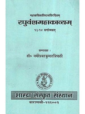 रघुवंशमहाकाव्यम्: Raghuvansh Mahakavyam of Kalidasa (Canto- 13,14)