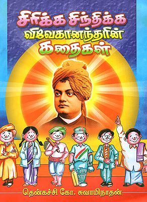 Vivekanandar Stories For Laughing and Thought Provoking (Tamil)