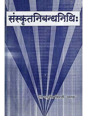 संस्कृत निबन्धनिधि:- Sanskrit Essays