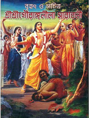 বৃহৎ ও সচিত্র শ্রী শ্রী গৌরাঙ্গলীলা সারাবলী: Brihat Sachitra Shri Shri Gaurang Lila Saravali (Bengali)