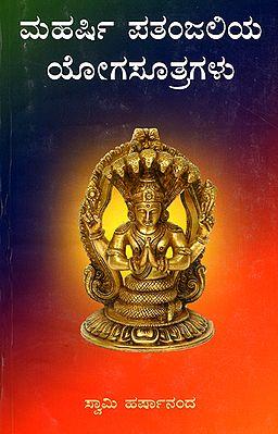 Maharshi Patanjaliya Yoga Sutragalu (Kannada)