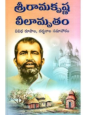 Sri Ramakrishna Leelamrutam (Telugu)
