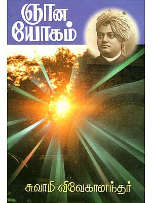 Jnana Yogam (Tamil)