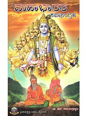 Mahabharata Kathasangraha (Kannada)