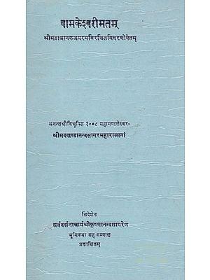 वामकेश्वरीमतम्- Vamkeshwarimatam (An Old and Rare Book)