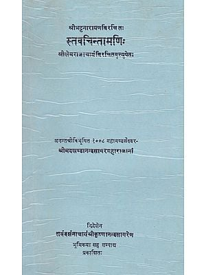 स्तवचिन्तामणि:- Stava Chintamani of Shri Bhatta Narayana (An Old and Rare Book)