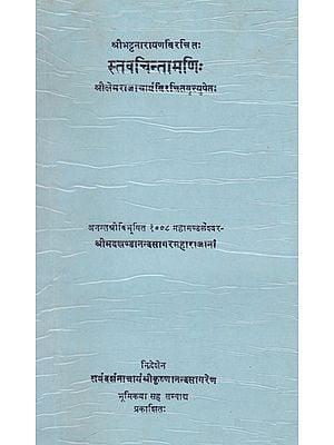 स्तवचिन्तामणि:- Stava Chintamani of Shri Bhatta Narayana (An Old and Rare Book)