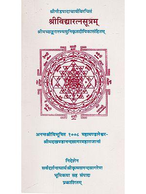 श्रीविधारत्नसूत्रम्- Shri Vidya Ratna Sutram (An Old and Rare Book)