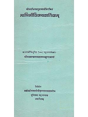 मालिनीविजयवार्तिकम्- Malini Vijaya Vartikam (An Old and Rare Book)